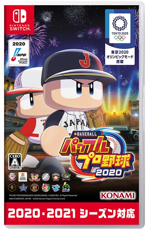 【予約】eBASEBALLパワフルプロ野球2020 Nintendo Switch版