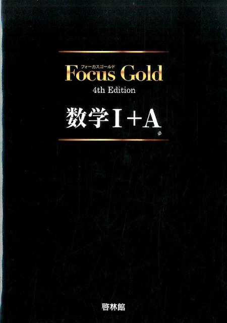 Focus Gold数学1+A4th Edition