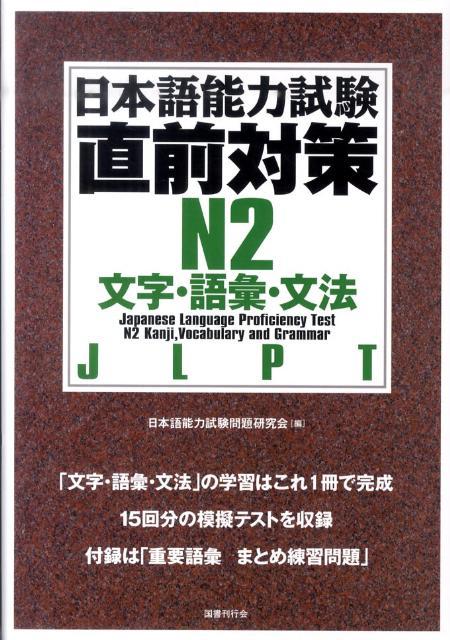日本語能力試験直前対策 n2文字 語彙 文法 pdf