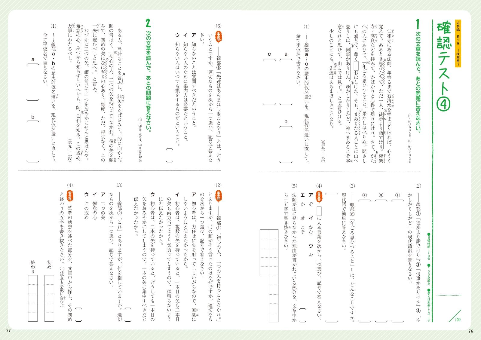 テスト前にまとめるノート中学国語文法古典