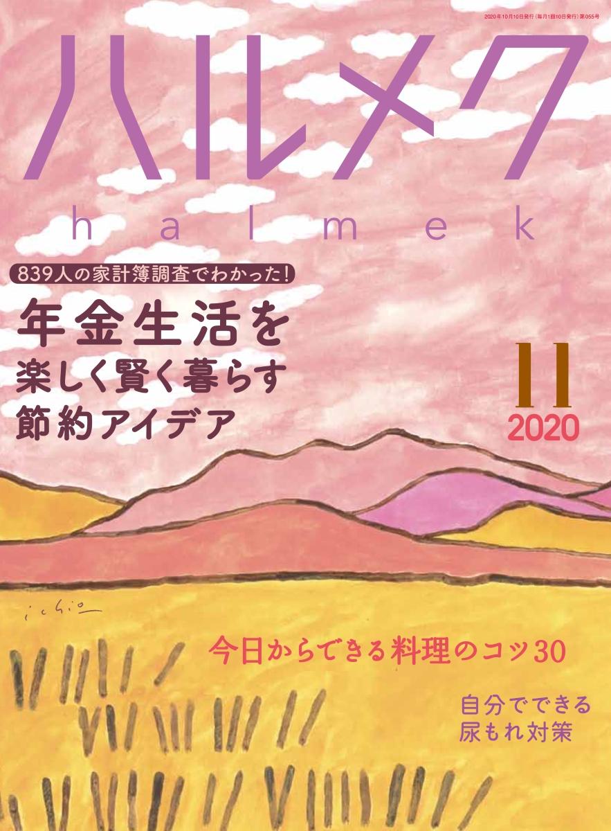 雑誌 ハルメク 3 冊 お 試し コース