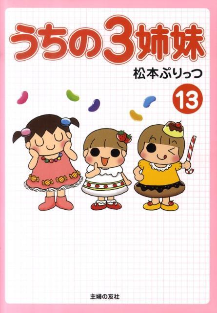 楽天ブックス: うちの3姉妹(13) - 松本ぷりっつ - 9784072732878 : 本