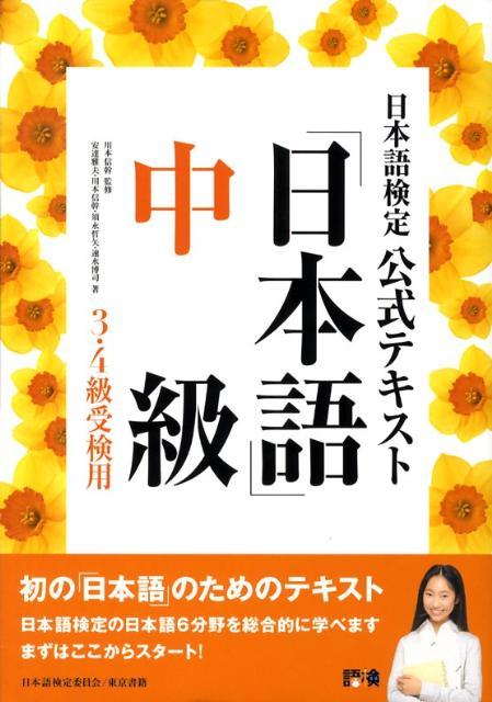 楽天ブックス: 日本語検定公式テ...