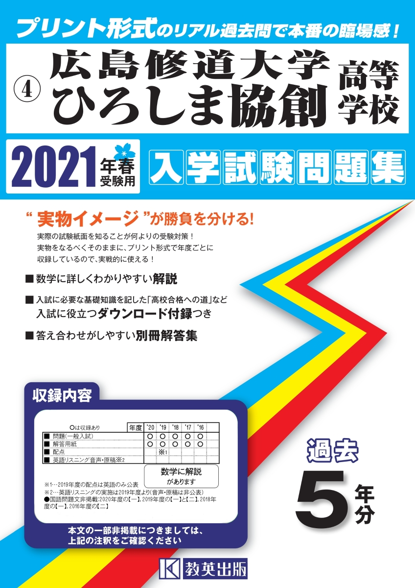修道 入試 広島 大学