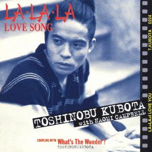 「LA・LA・LA LOVE SONG」 久保田 利伸 with ナオミ キャンベル