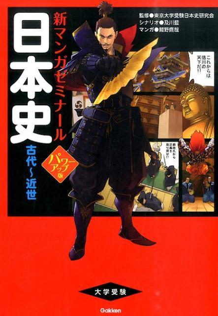 日本史(古代〜近世)パワーアップ版