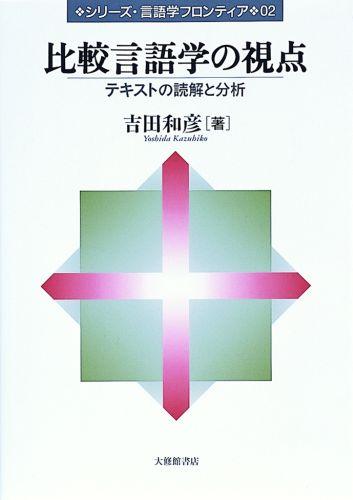 楽天ブックス: 比較言語学の視点 - テキストの読解と分析 - 吉田和彦 ...