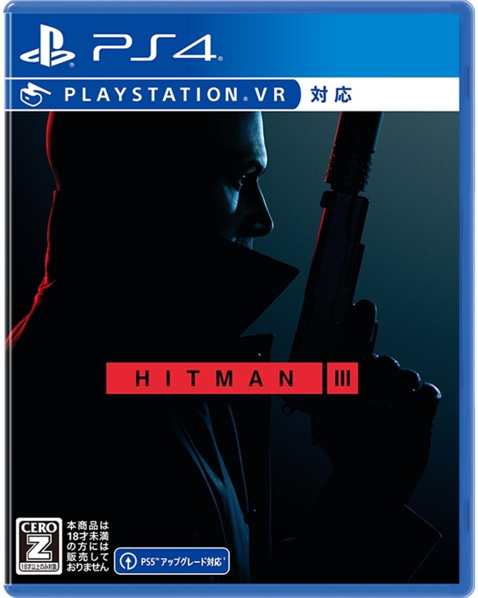 【予約】【特典】ヒットマン 3 PS4版(【初回予約外付特典】20th ANNIVERSARY PASSPORT(小冊子))