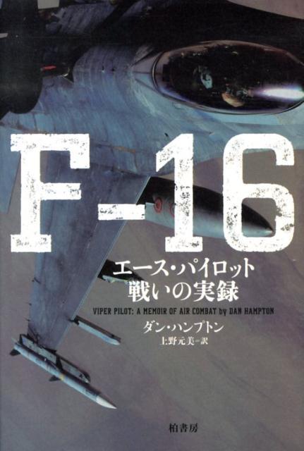 楽天ブックス: F-16 - エース・パイロット戦いの実録 - ダン ...