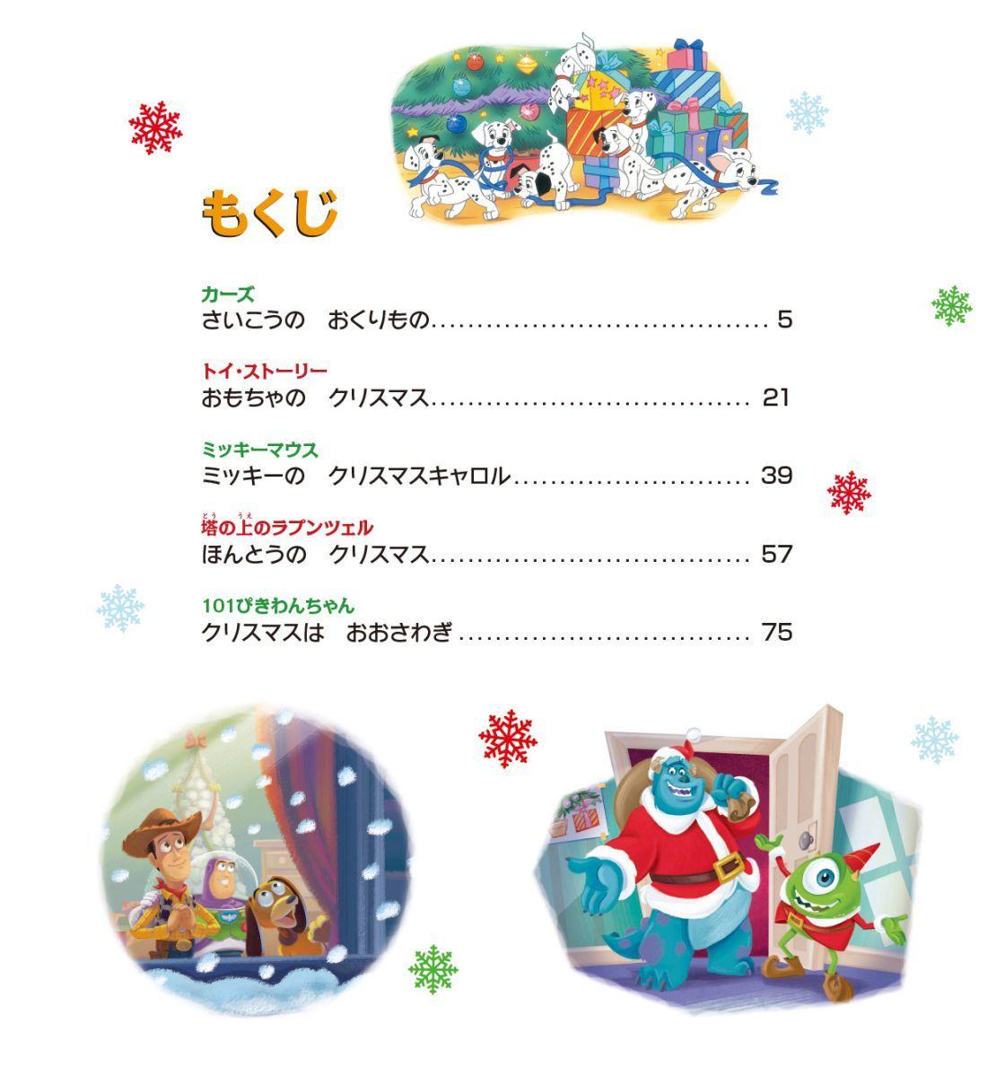 楽天ブックス: disneyクリスマスコレクション - うさぎ出版