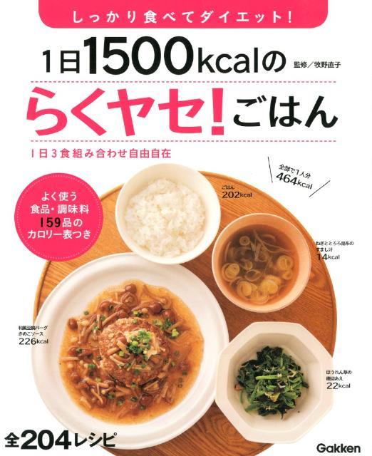 一 日 1500 キロカロリー