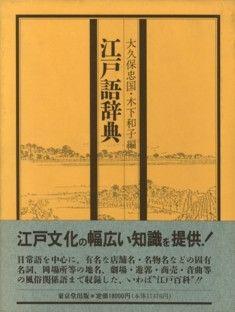 江戸語辞典大久保忠国