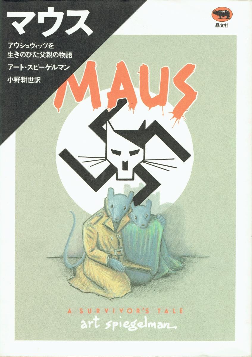 マウス−アウシュヴィッツを生きのびた父親の物語−