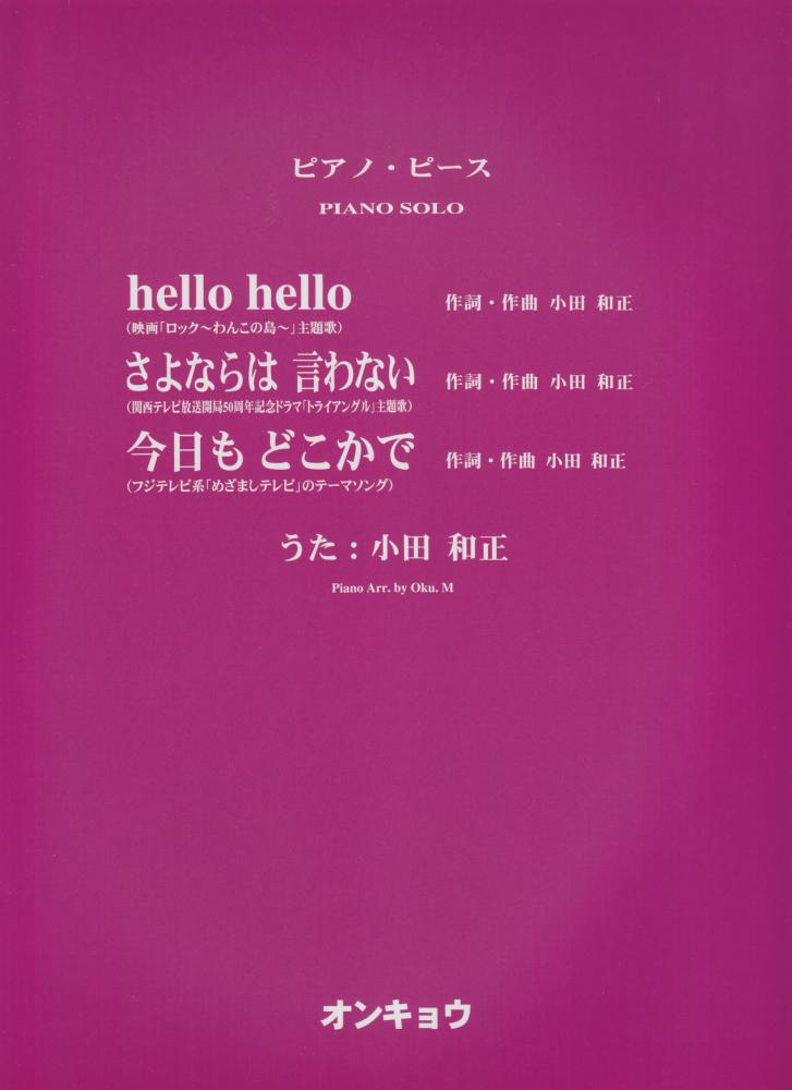 小田 和正 hello hello