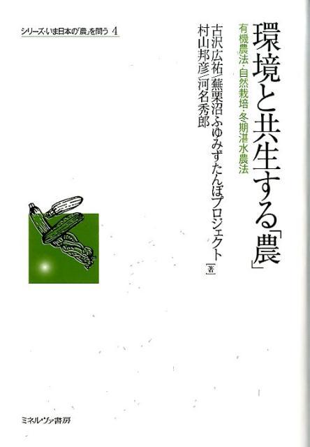 楽天ブックス: 環境と共生する「農」 - 有機農法・自然栽培・冬期湛水 ...