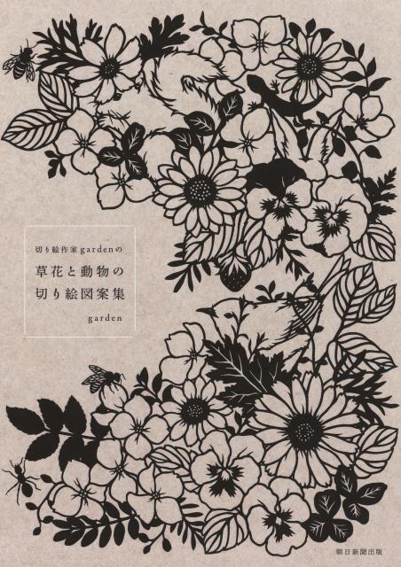 楽天ブックス 切り絵作家gardenの草花と動物の切り絵図案集 Garden
