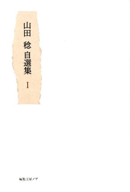 https://shop.r10s.jp/book/cabinet/3088/9784892713088.jpg