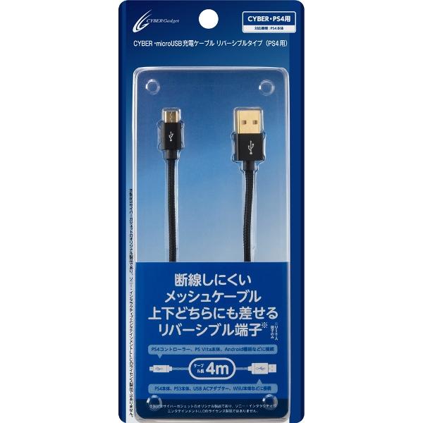 CYBER ・ microUSB充電ケーブル リバーシブルタイプ ( PS4 用) 4m 【コントローラー充電】