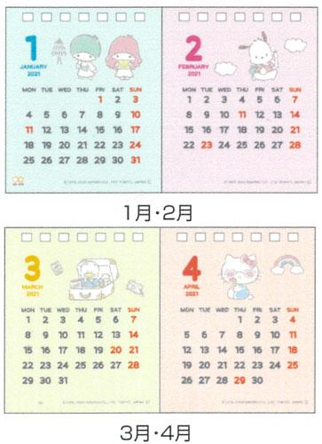 年 月 カレンダー 2 2021