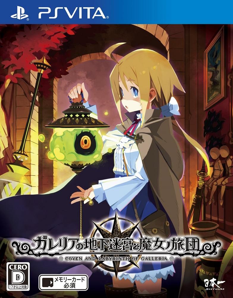 【予約】ガレリアの地下迷宮と魔女ノ旅団 通常版 PS Vita版【楽天ブックス】
