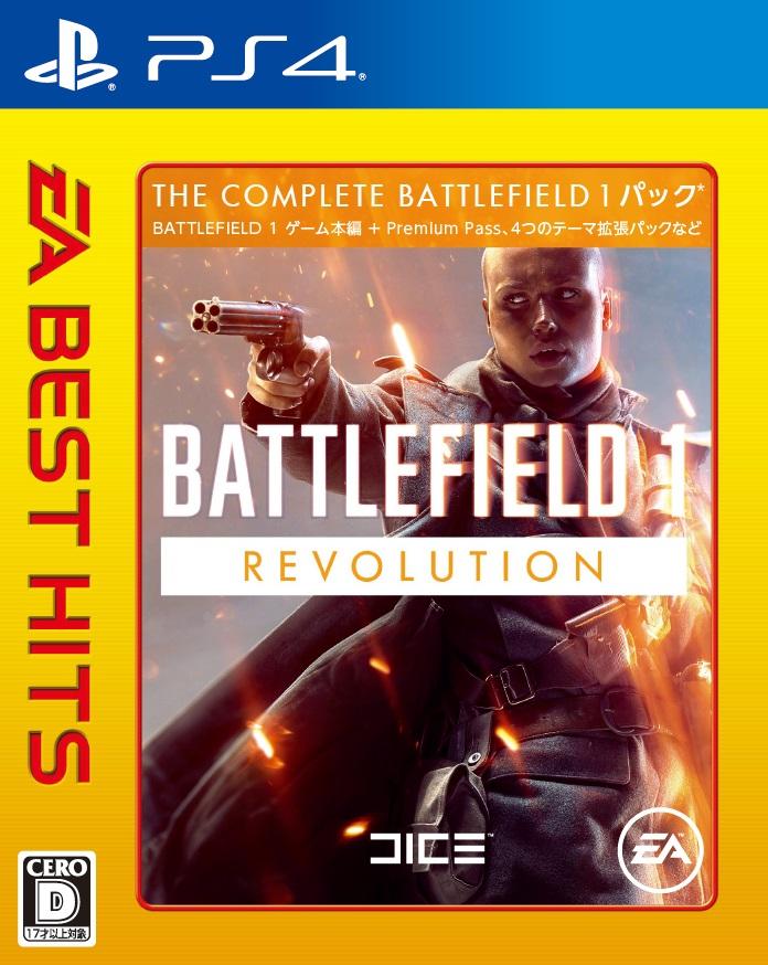 EA BEST HITS バトルフィールド 1 Revolution Edition
