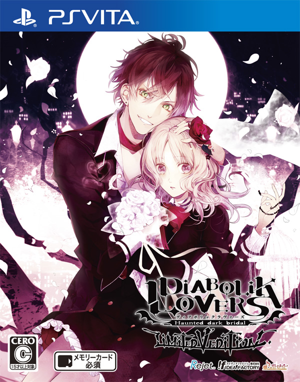 DIABOLIK LOVERS LIMITED V EDITION【楽天ブックス】