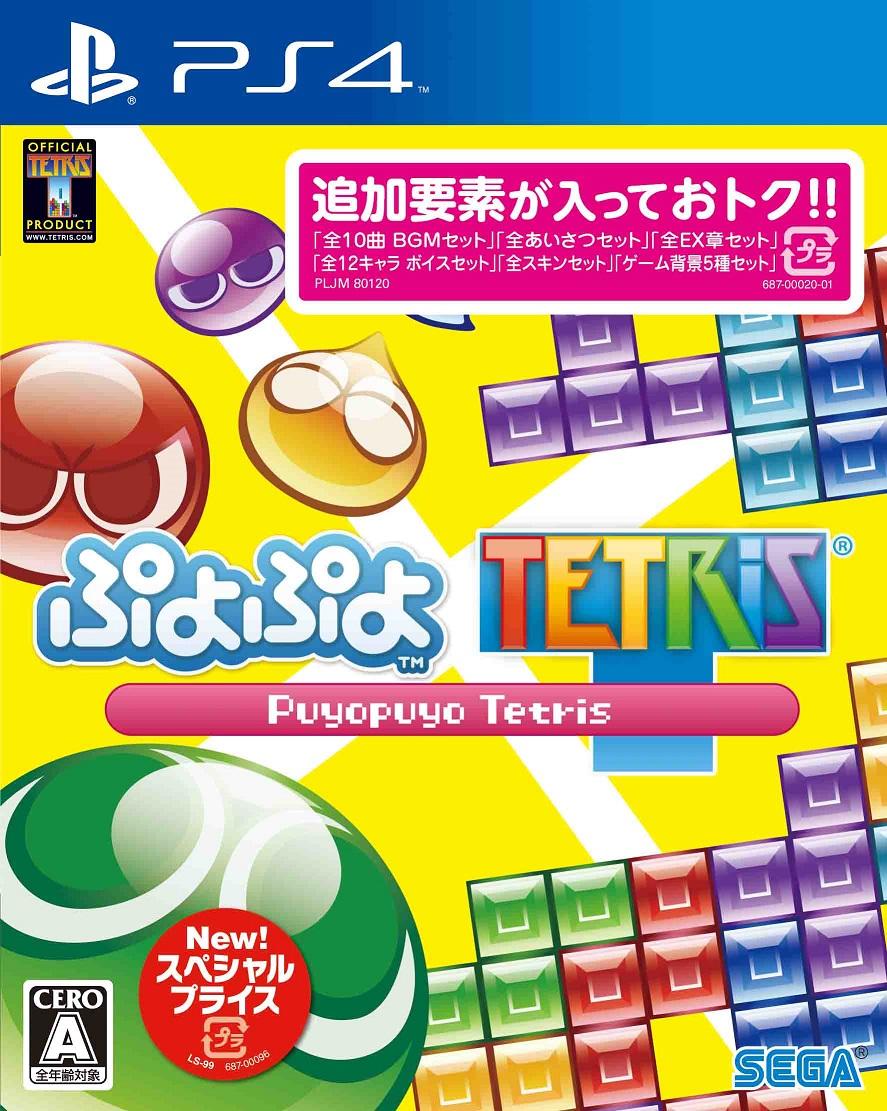 ぷよぷよテトリス スペシャルプライス PS4版