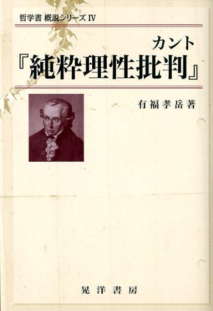 楽天ブックス: カント『純粋理性批判』 - 有福孝岳 - 9784771023161 : 本