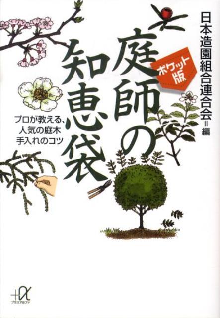 楽天ブックス: 庭師の知恵袋 - プロが教える、人気の庭木手入れのコツ ...