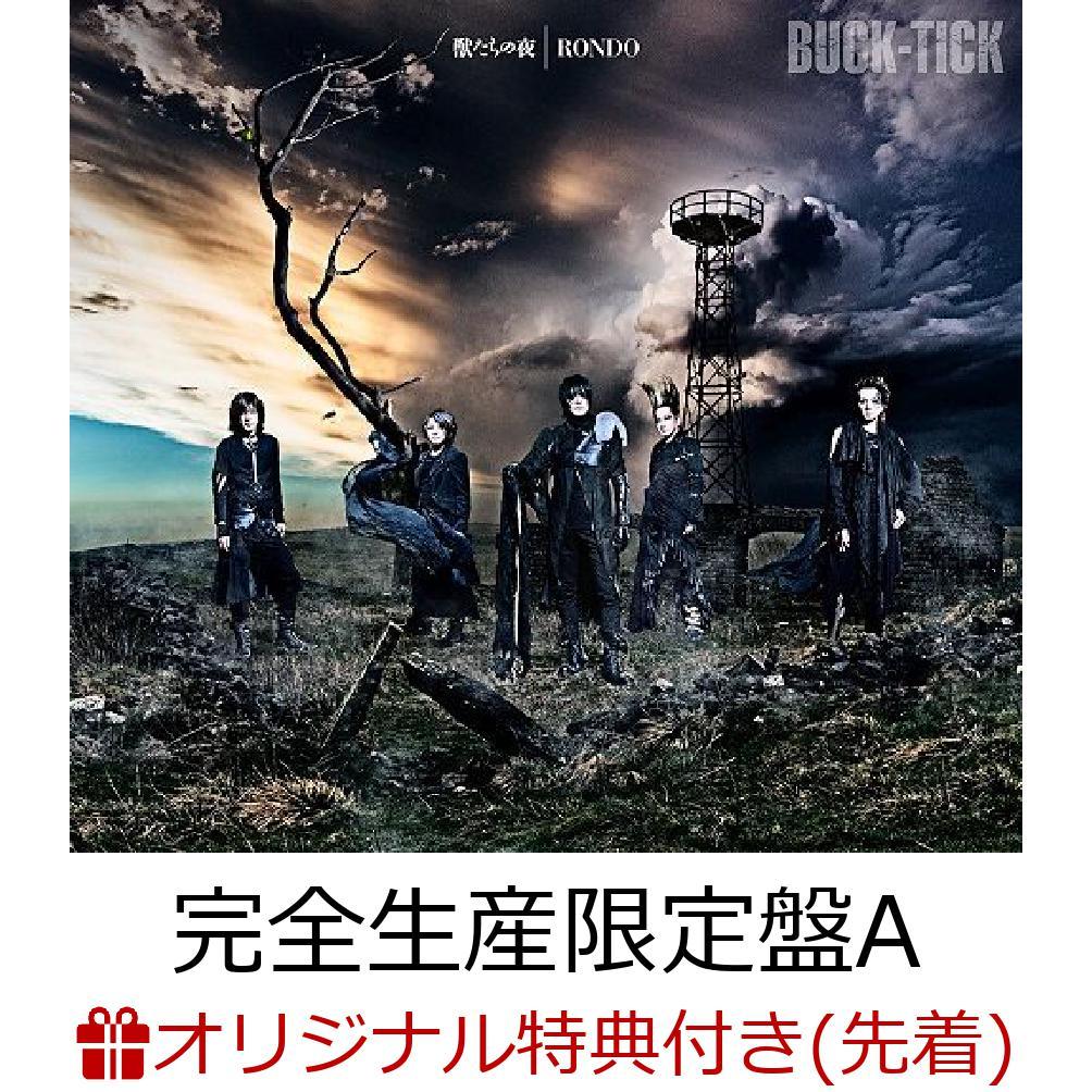 BUCK-TICK 【楽天ブックス限定先着特典】獣たちの夜 / RONDO (完全生産限定盤A CD+Blu-ray) (缶ミラー付き)