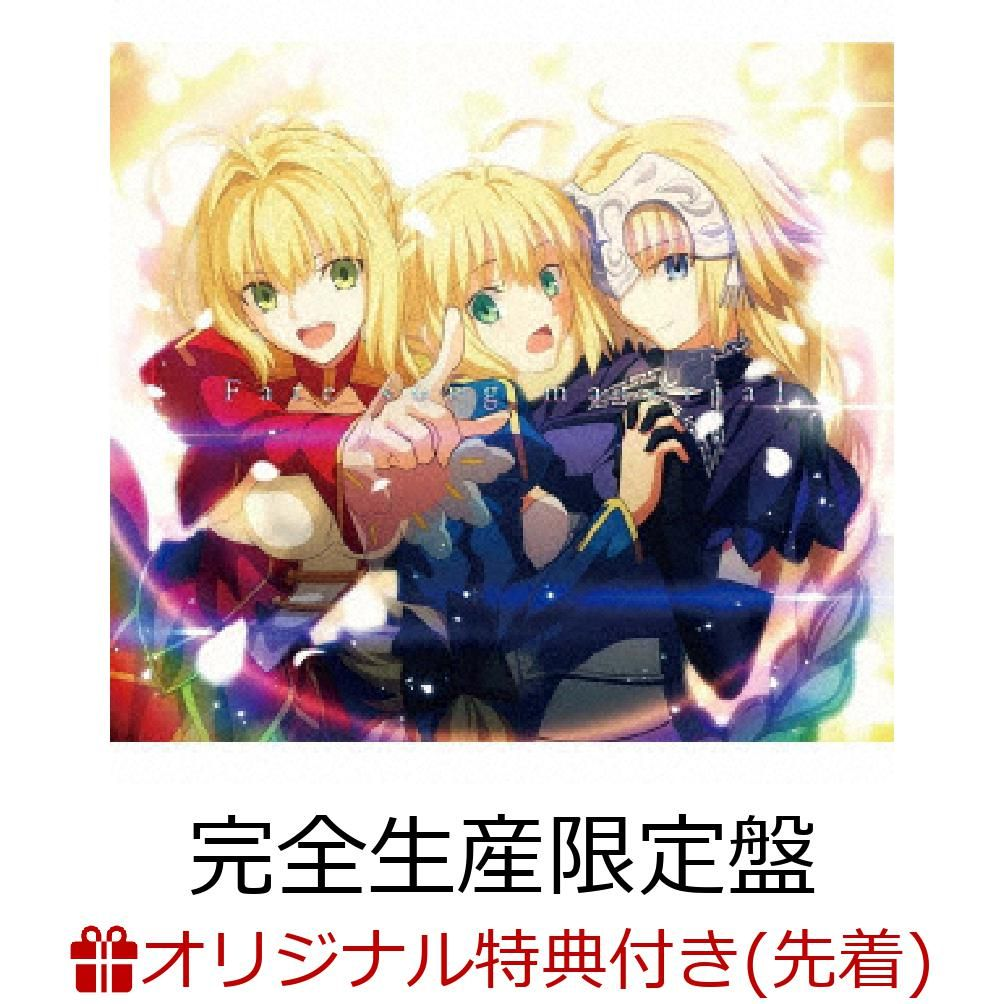 (V.A.) 【楽天ブックス限定先着特典】Fate song material【完全生産限定盤 2CD+Blu-ray】(ICカードステッカー付き)