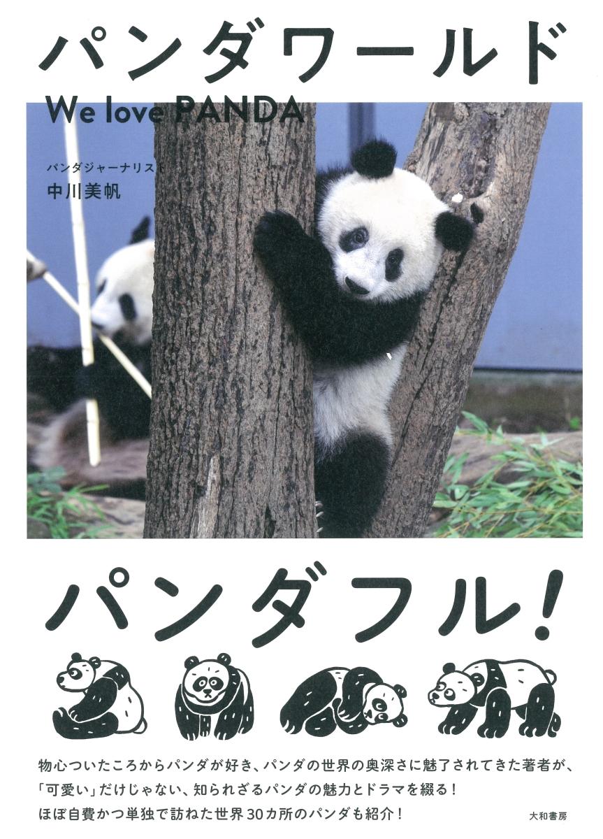 パンダ ドラマ