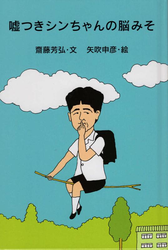 楽天ブックス: 嘘つきシンちゃんの脳みそ - 齋藤芳弘 - 9784915743221 : 本