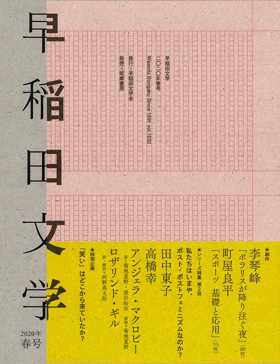 楽天ブックス: 早稲田文学 2020年春号 - 早稲田文学会 - 9784480993229 ...
