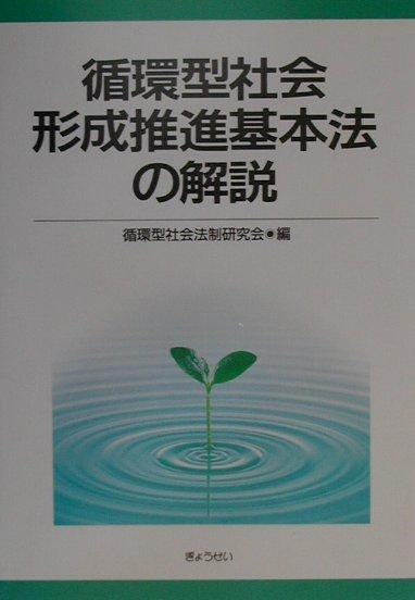 楽天ブックス: 循環型社会形成推進基本法の解説 - 循環型社会法制研究 ...