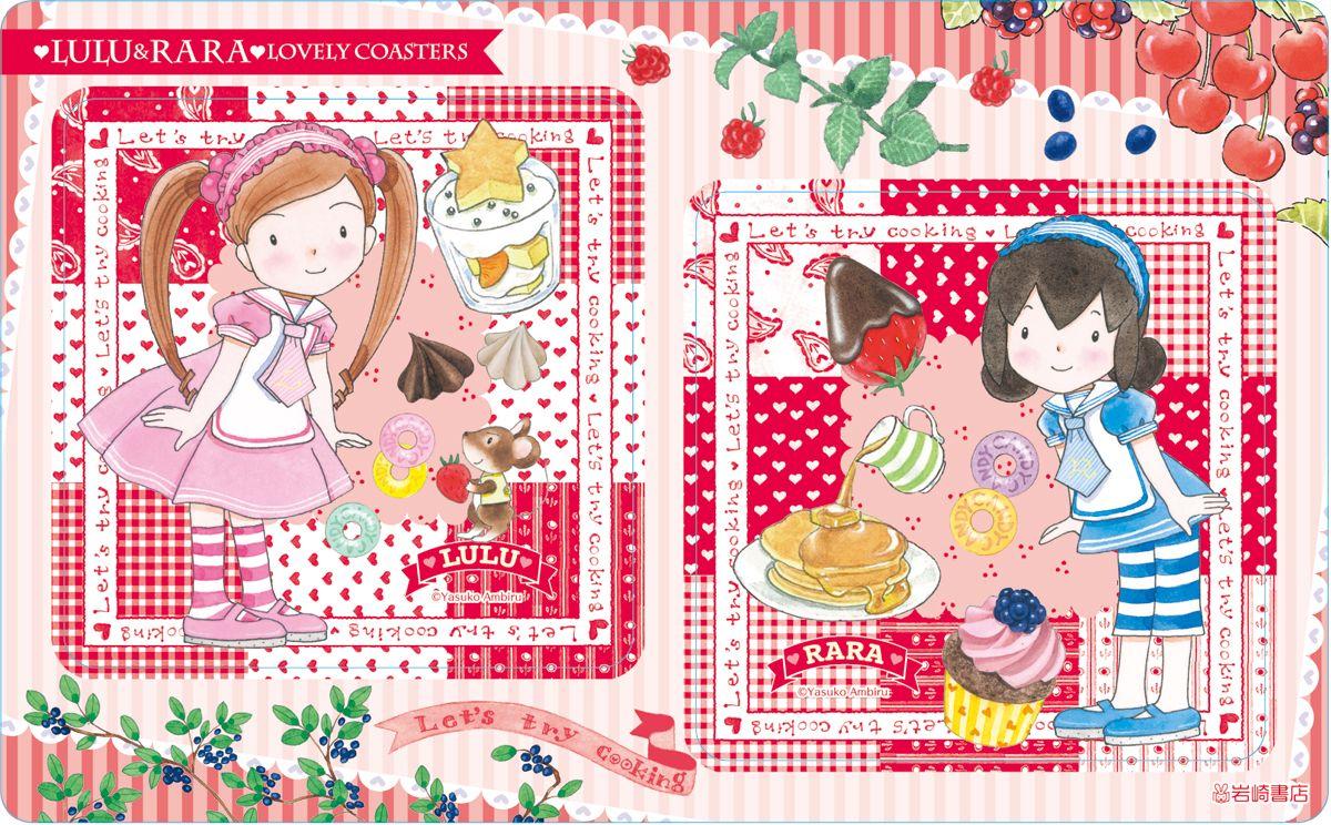 ルル と ララ の カップ ケーキ