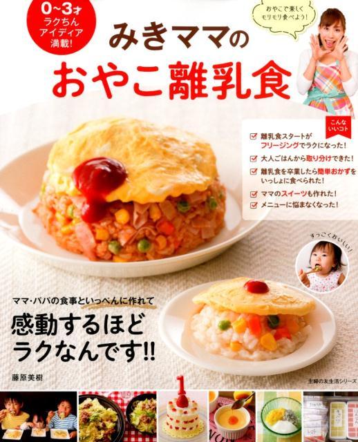 楽天ブックス: みきママのおやこ離乳食 - 藤原美樹 - 9784074353248 : 本