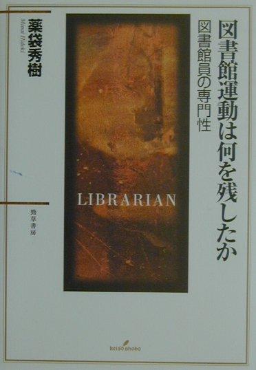 Images of 図書館員の倫理綱領 -...