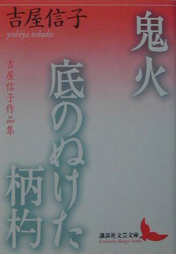 楽天ブックス: 鬼火/底のぬけた柄杓 - 吉屋信子作品集 - 吉屋信子 ...