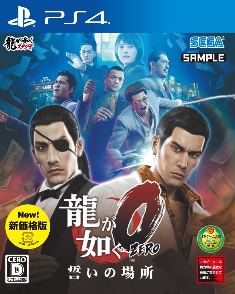 龍が如く0 誓いの場所 新価格版 PS4版【楽天ブックス】