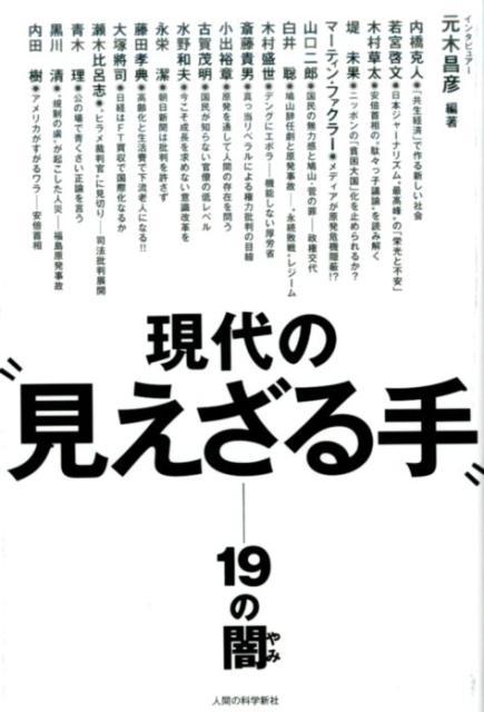 """楽天ブックス: 現代の""""見えざる..."""