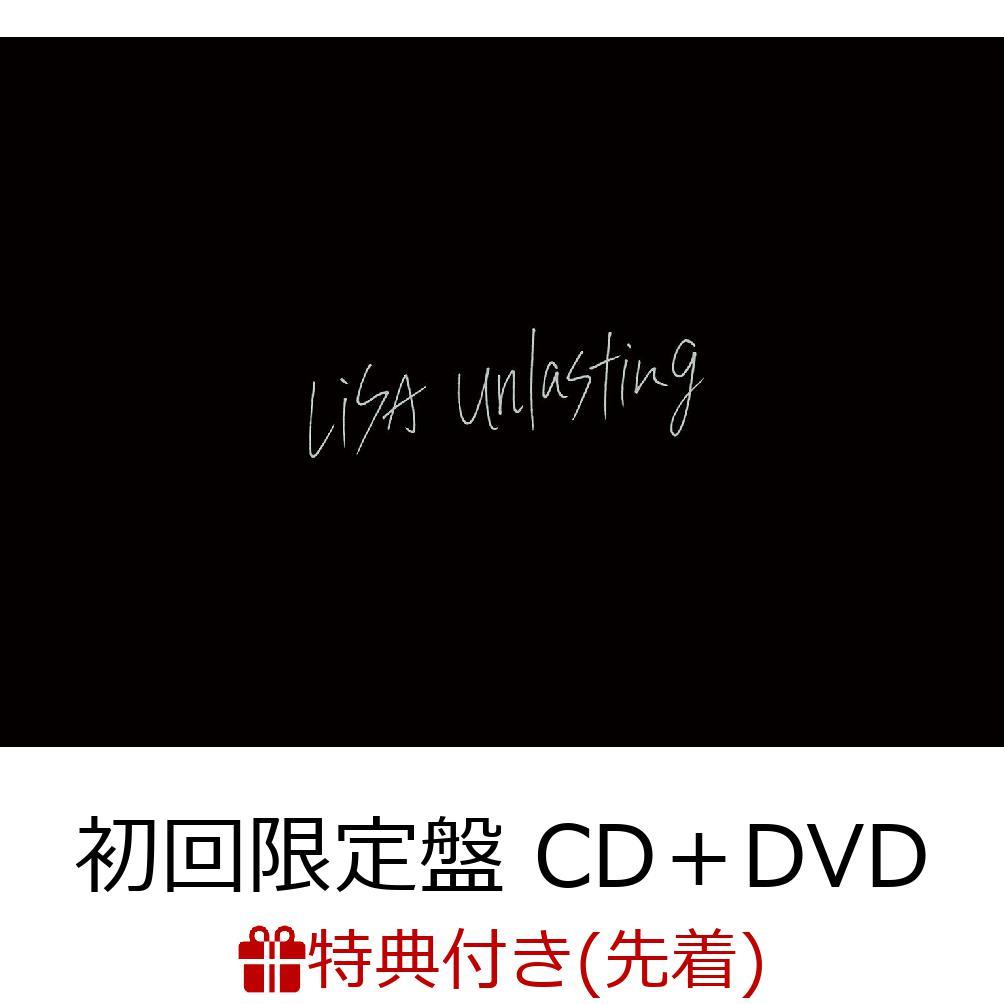 LiSA 【先着特典】unlasting (初回限定盤 CD+DVD) (ポストカード(LiSA応援店絵柄)付き)