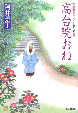 楽天ブックス: 高台院おね - 長編歴史小説 - 阿井景子 - 9784334740252 ...