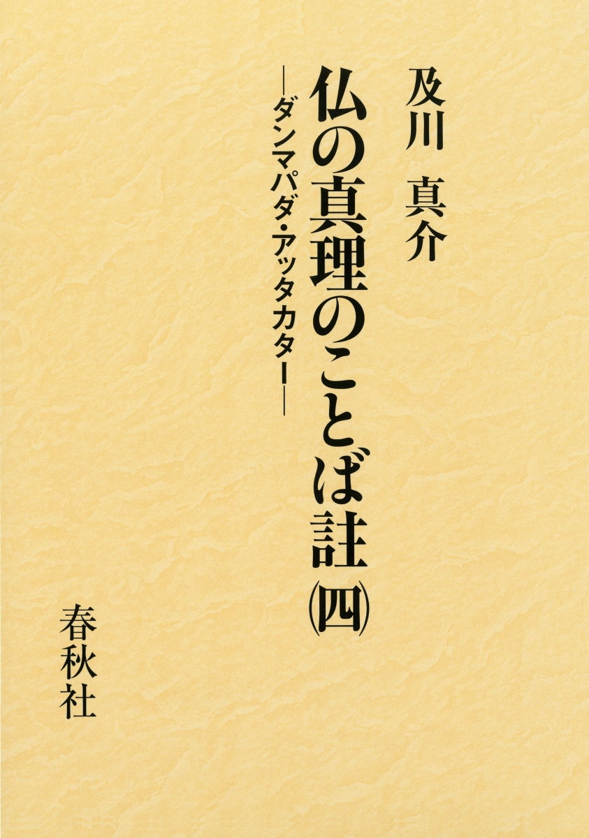 を読む 著 色受想行識 【本】 『大乗五蘊論』 【新品】 師茂樹/