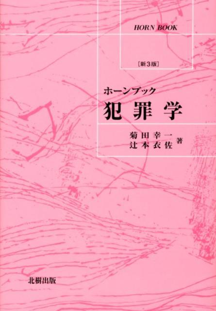 楽天ブックス: 犯罪学新3版 - 菊...