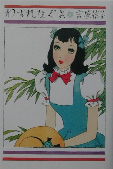 楽天ブックス: わすれなぐさ - 吉屋信子 - 9784336044822 : 本