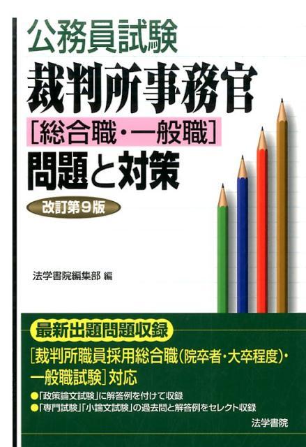 楽天ブックス: 裁判所事務官「総合職・一般職」問題と対策改訂第9版 ...