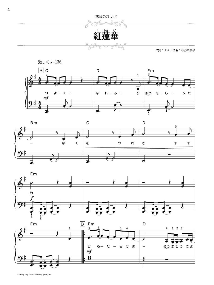 初級 紅 蓮華 楽譜