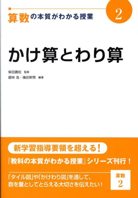 楽天ブックス: 算数の本質がわかる授業(2) - 柴田義松 ...