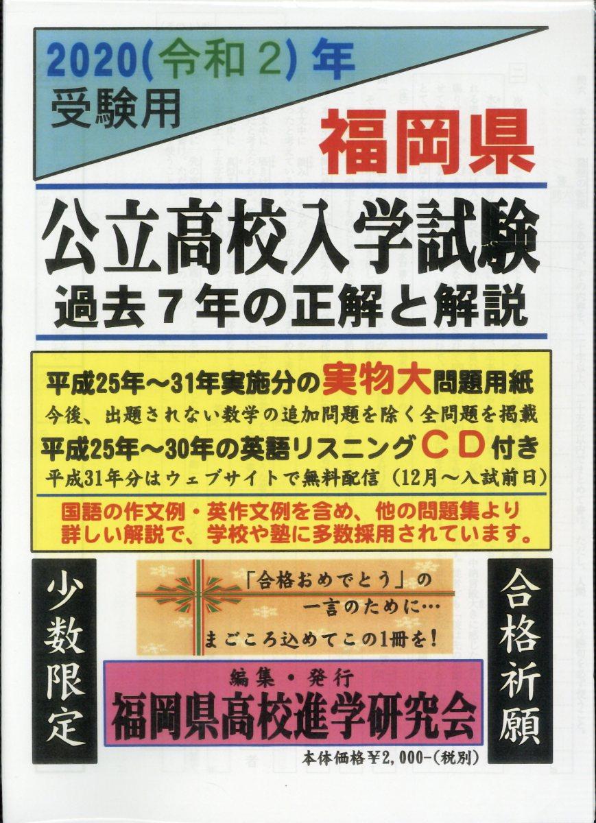 入試 福岡 県立 高校
